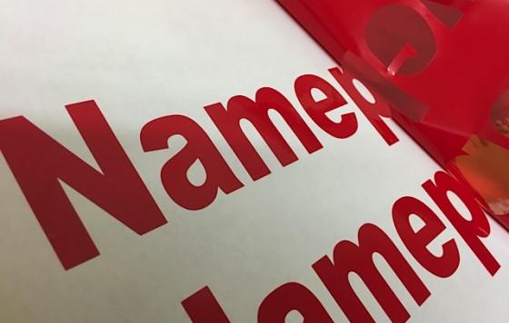 Nameplate cut 3